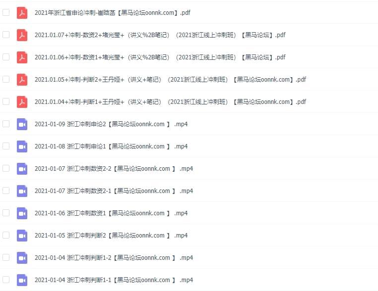 360软件小助手截图20210113174945 (1)