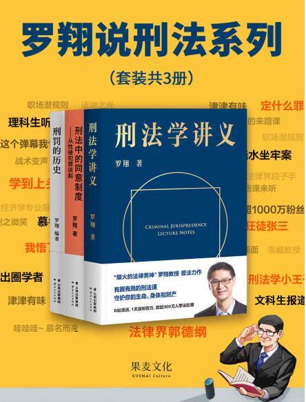 《罗翔说刑法系列『刑法学讲义』+『刑罚的历史』+『刑法中的同意制度』(套装共3册)》epub+mobi+azw3