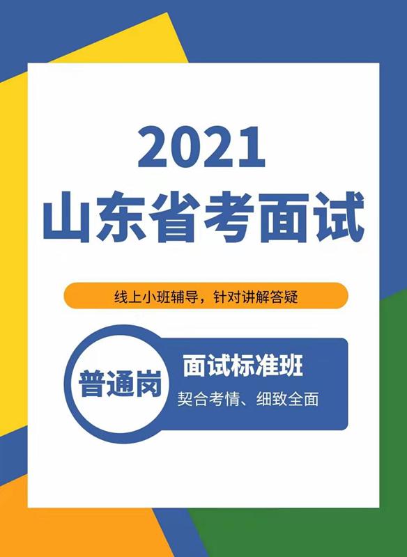 粉笔2021山东省考面试标准班线上学习包-51公考上岸网