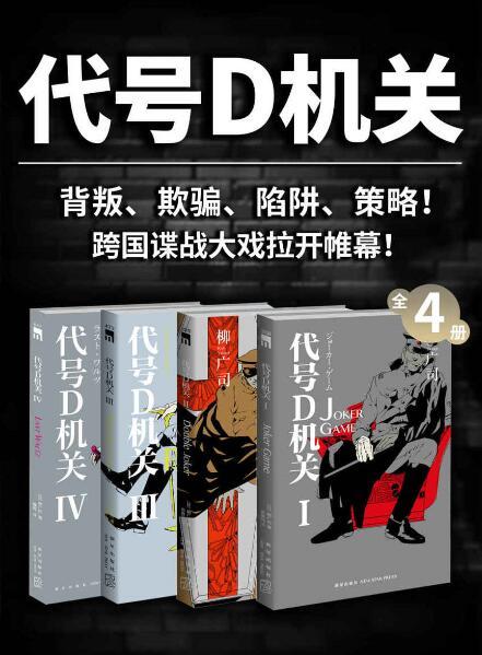 《代号D机关(全4册)》柳广司 epub+mobi+azw3