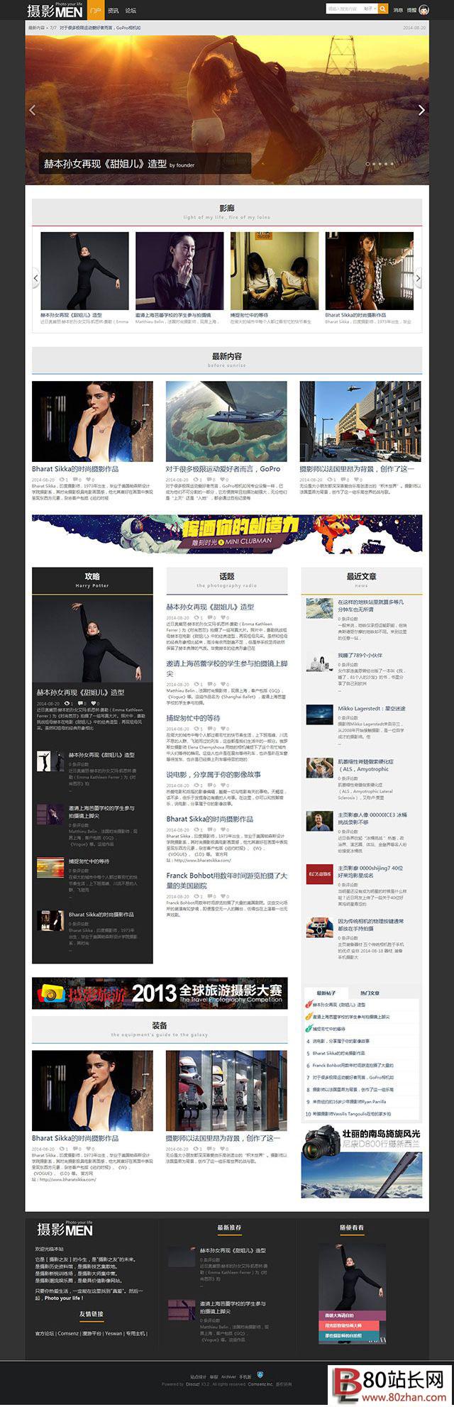 discuz模板 摄影图片门户网站源码商业版UTF8
