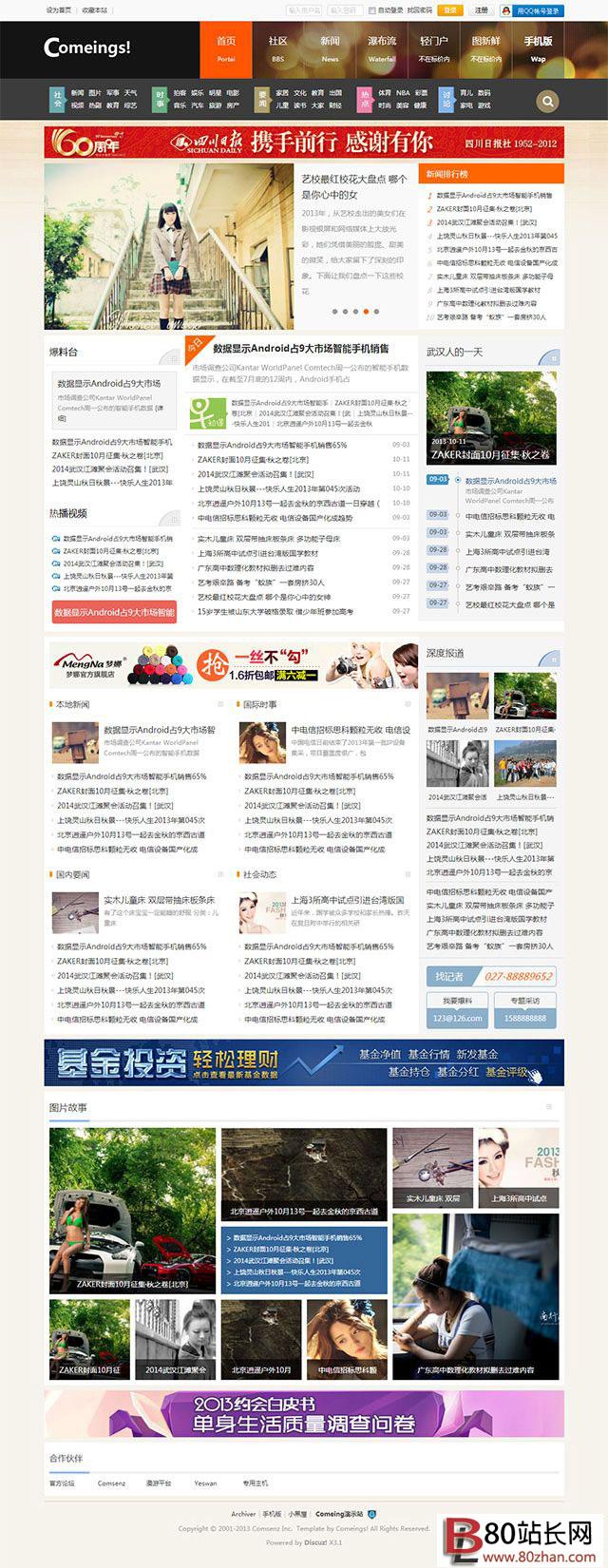 Discuz X3.4模板 Cis!_Colun_two门户论坛网站源码4套配色方案