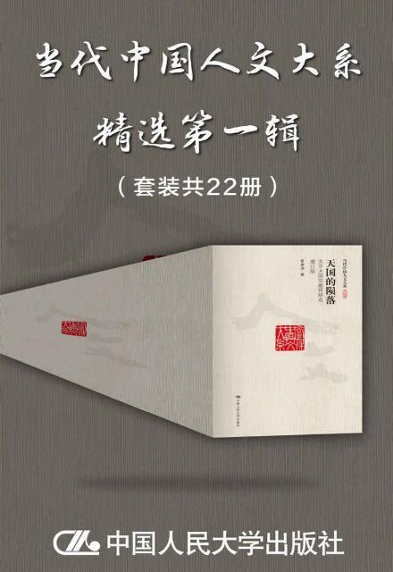 《当代中国人文大系-精选第一辑(套装共22册)》王中江epub+mobi+azw3