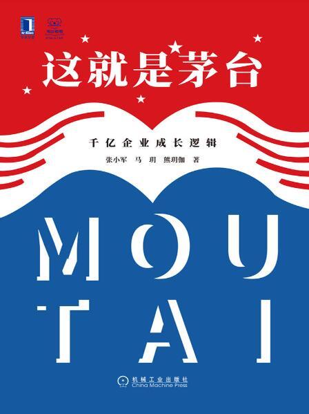 《这就是茅台:千亿企业成长逻辑》张小军/马玥 epub+mobi+azw3