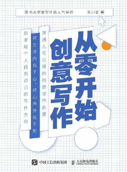 《从零开始创意写作》王小麦epub+mobi+azw3