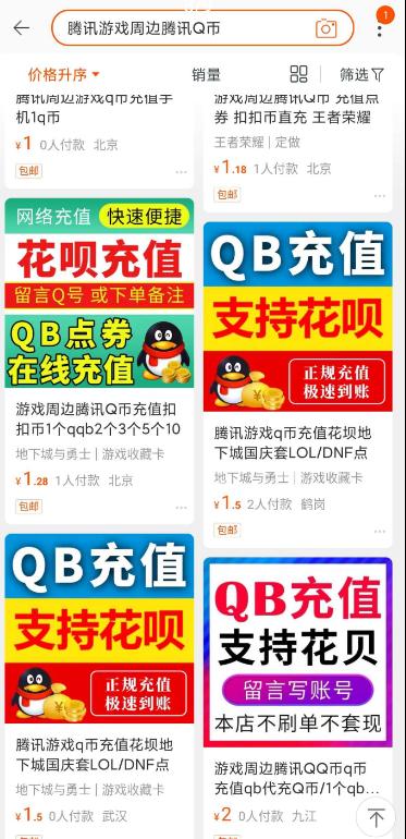 淘宝低价撸QB活动