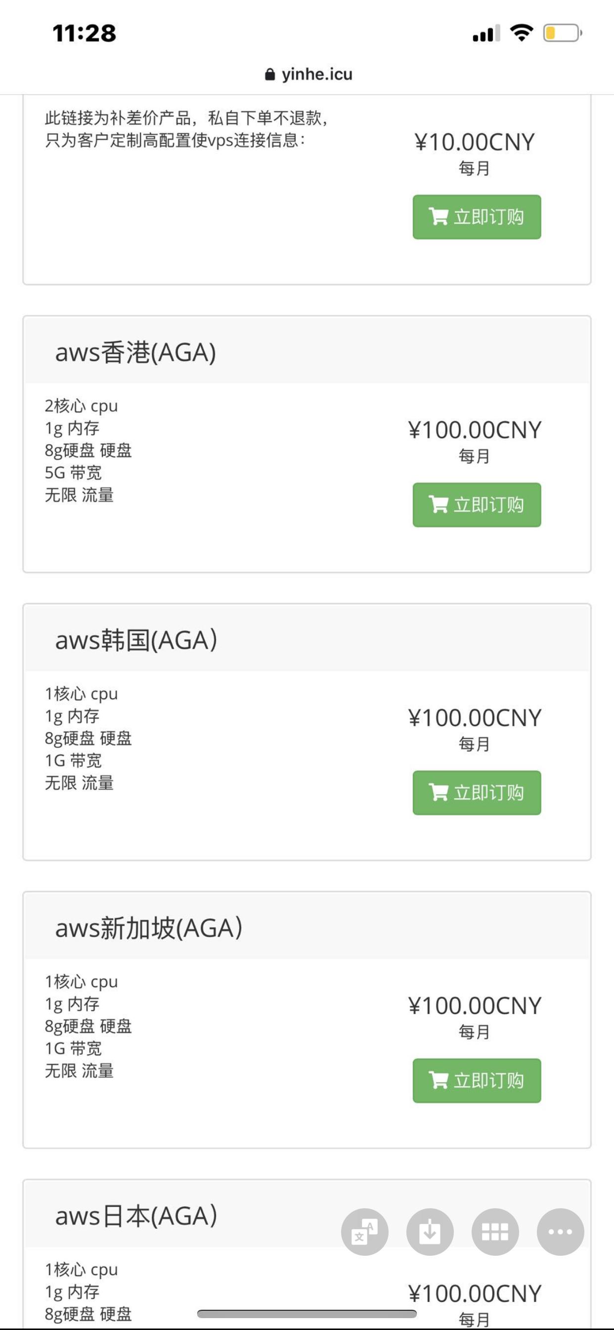 淘宝卖的AWS 1G带宽 无限流量 月付100会跑路吗-图2