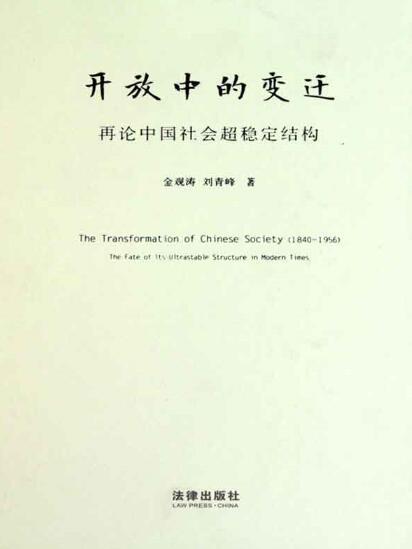 《开放中的变迁:再论中国社会超稳定结构:2010年版》金观涛epub+mobi+azw3