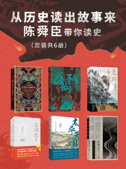 《从历史读出故事来:陈舜臣带你读史(套装共6册)》epub+mobi+azw3