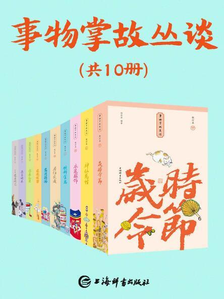《事物掌故丛谈(套装共10册)》杨荫深epub+mobi+azw3