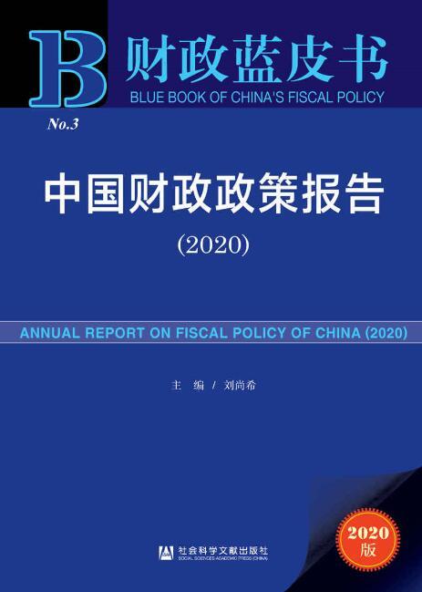 《中国财政政策报告(2020) (财政蓝皮书)》刘尚希epub+mobi+azw3