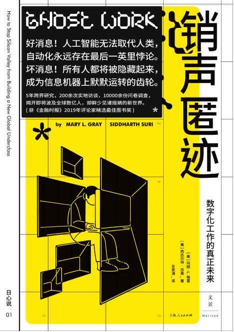 《销声匿迹:数字化工作的真正未来》玛丽·L.格雷/西达尔特·苏里epub+mobi+azw3
