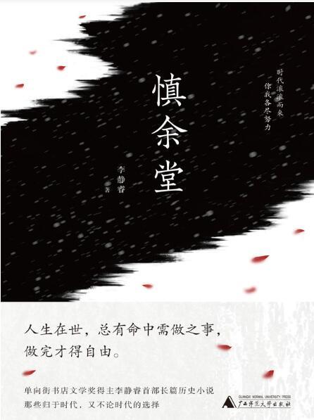 《慎余堂》李静睿epub+mobi+azw3