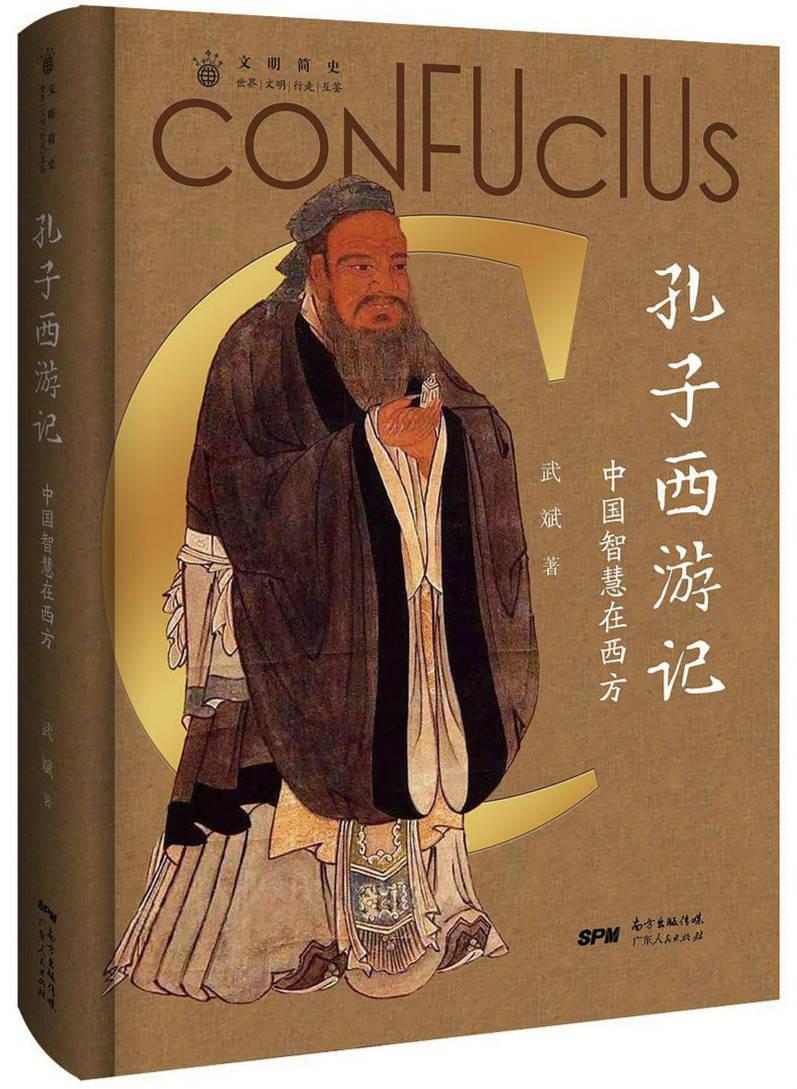 武斌:《孔子西游记:中国智慧在西方》(2021)