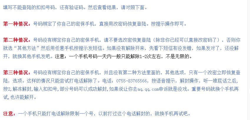 限制QQ登录解除3个常用方法