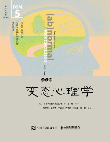 《变态心理学(第6版·DSM-5更新版)》苏珊·诺伦霍克西玛 epub+mobi+azw3