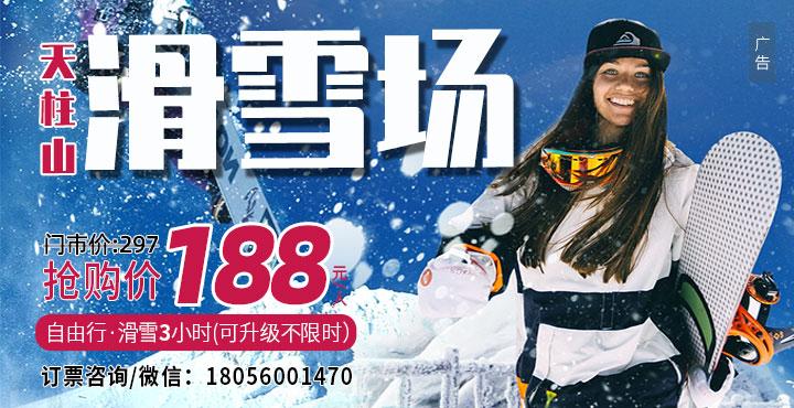 安徽天柱山滑雪