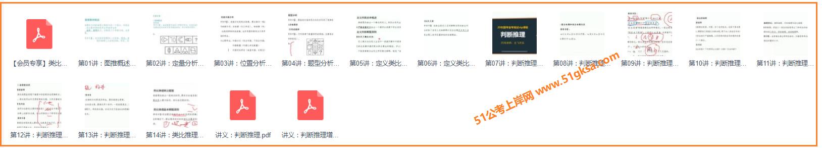 四海公考2020国考龙飞判断推理筑基班-51公考上岸网