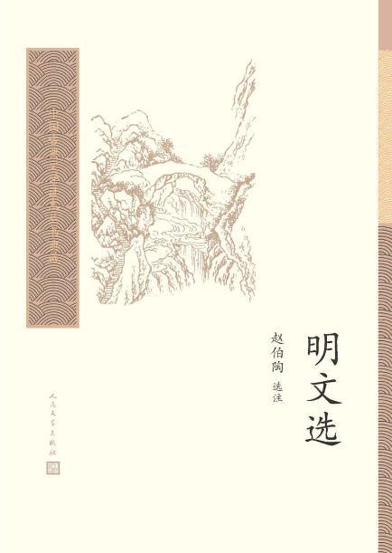《明文选》赵伯陶 epub+mobi+azw3