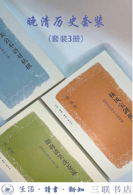 《姜鸣晚清历史套装三辑》姜鸣epub+mobi+azw3
