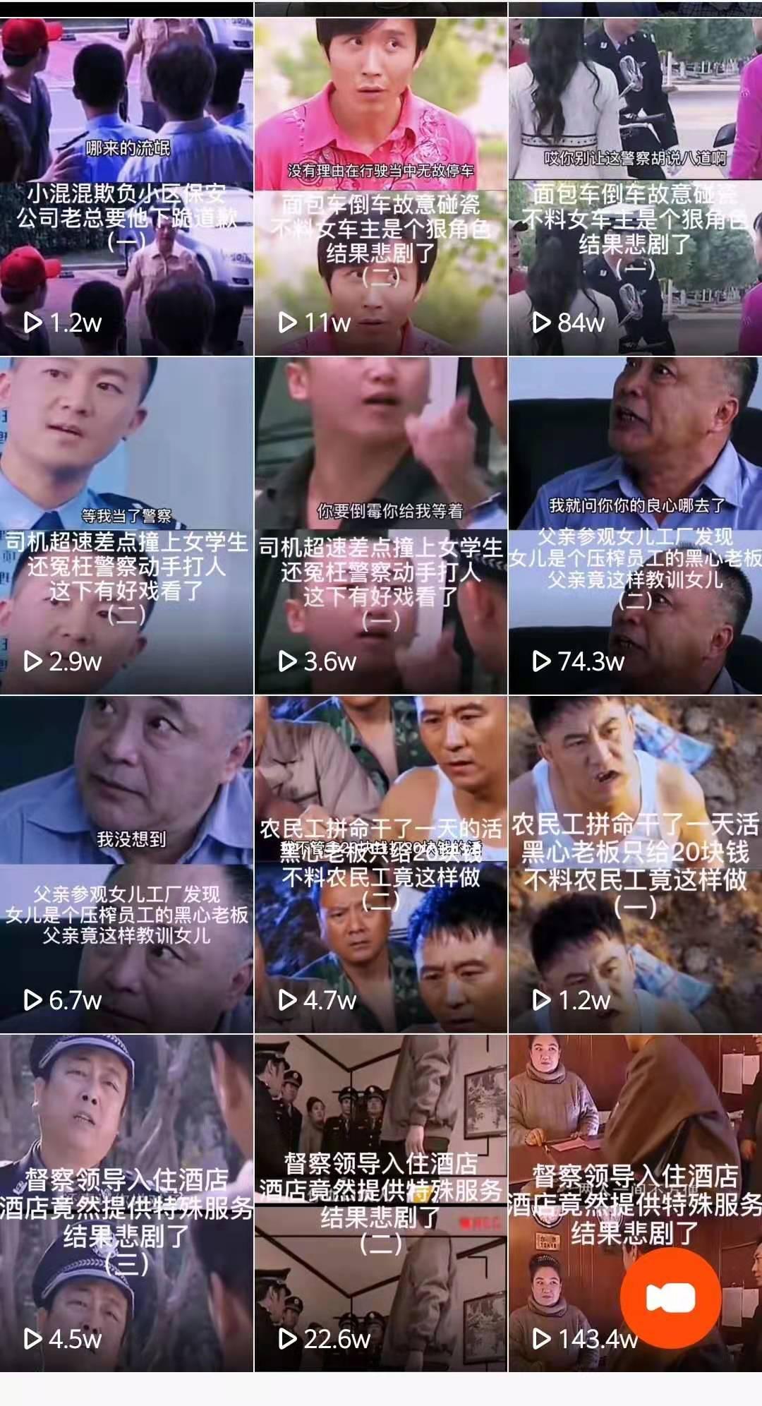松子项目资源:抖音+微信引流变现,日赚500~4万RMB