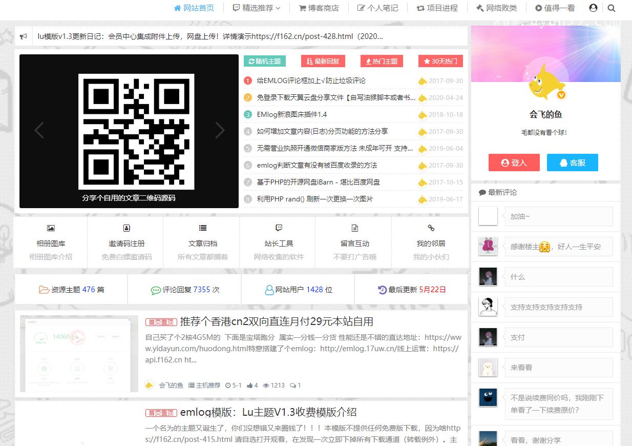 emlog博客lu1.3模板价值358元(附上博客源码)