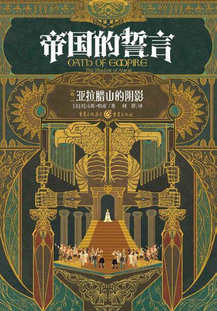 《帝国的誓言(卷一):亚拉腊山的阴影》托马斯·哈南epub+mobi+azw3