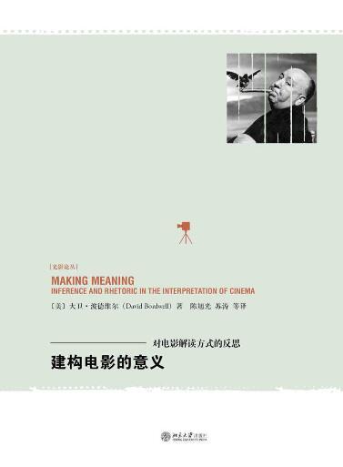 《建构电影的意义:对电影解读方式的反思》大卫·波德维尔epub+mobi+azw3