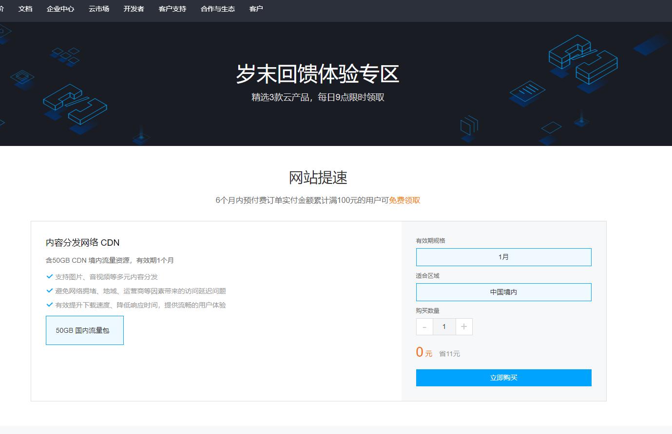 腾讯云岁末回馈免费领CDN服务器 第1张