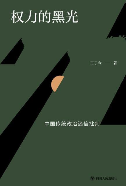 《权力的黑光:中国传统政治迷信批判》王子今epub+mobi+azw3