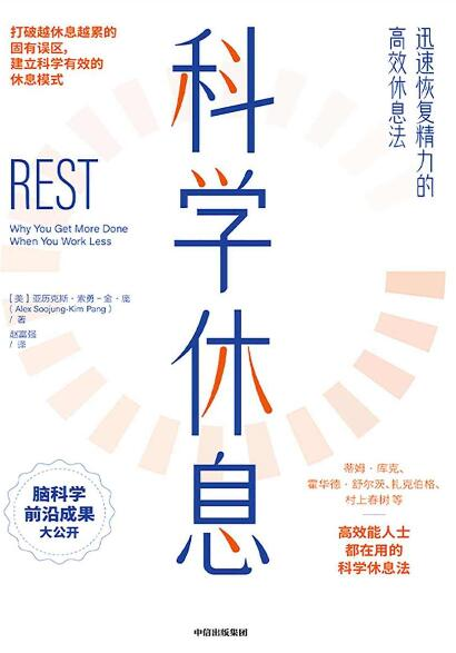 《科学休息:迅速恢复精力的高效休息法》亚历克斯·索勇-金·庞epub+mobi+azw3