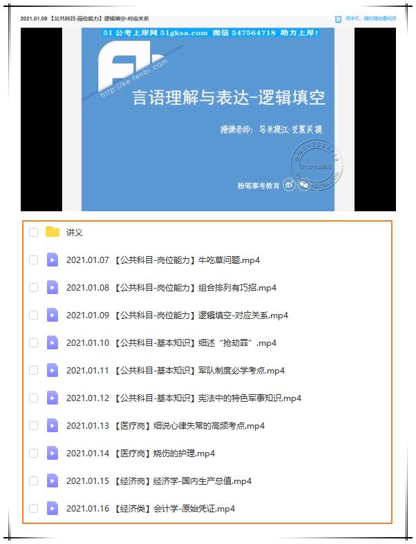 FB2021军队文职考试抢先学-51公考上岸网