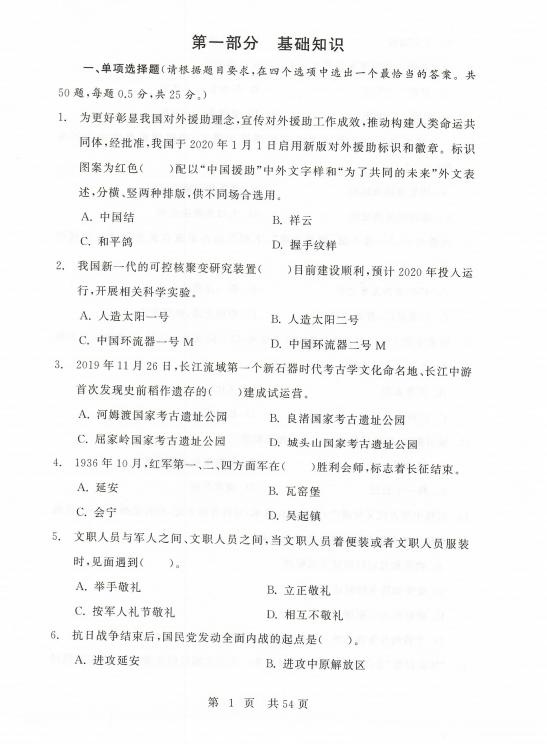 2020年军队文职招录考试考前冲刺密卷[公共科目]-51公考上岸网