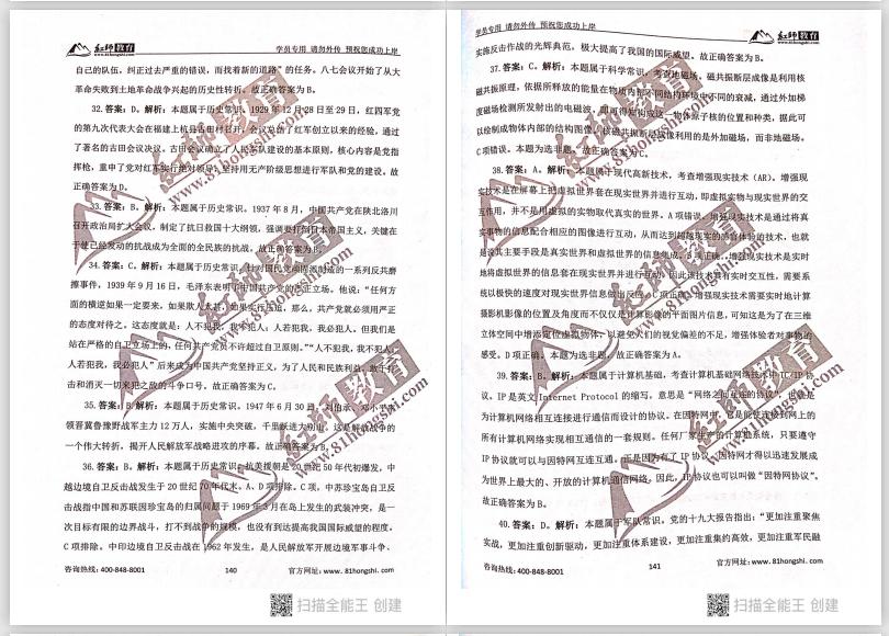 [公共科目]2020军队文职招录考试蓝军演练卷-51公考上岸网