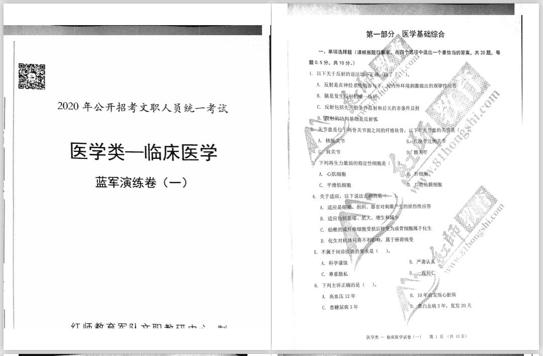 红师[临床医学]2020军队文职招录考试蓝军演练卷插图