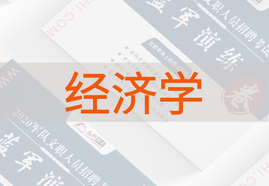 红师[经济学]2020军队文职招录考试蓝军演练卷-51公考上岸网