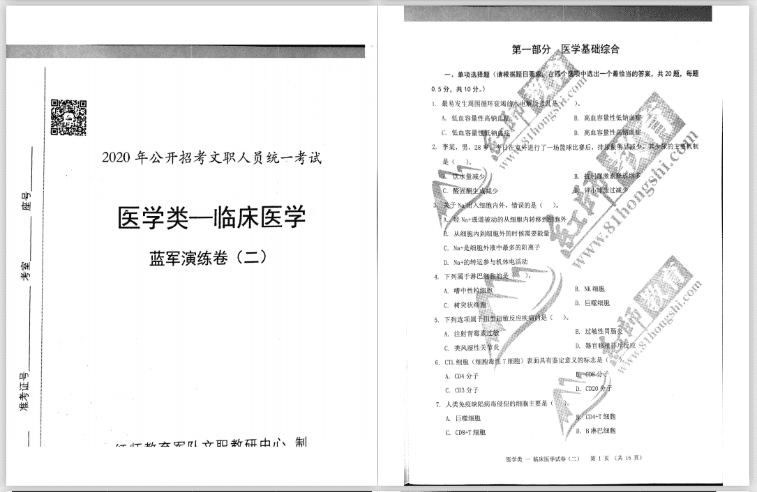 红师[临床医学]2020军队文职招录考试蓝军演练卷-51公考上岸网