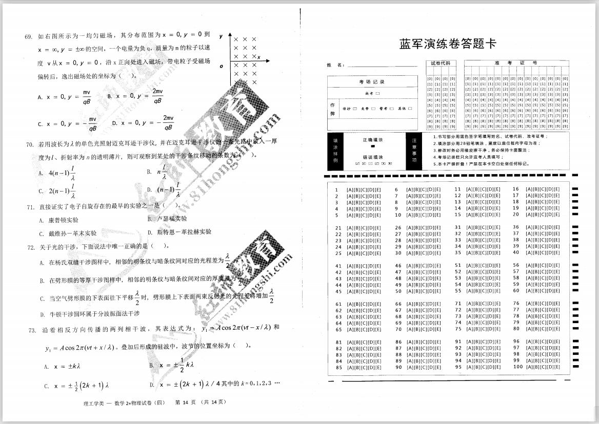 红师[数学2+物理]2020军队文职招录考试蓝军演练卷-51公考上岸网