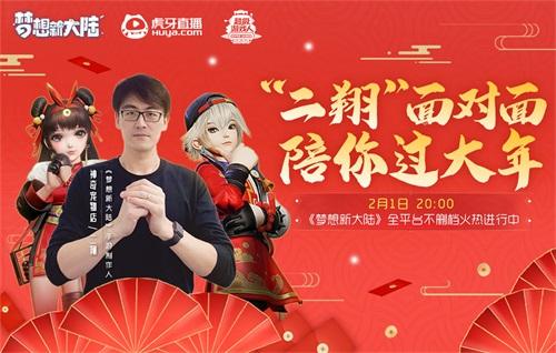 新春陪伴奇遇冒险 《梦想新大陆》新春版本2月3日正式上线