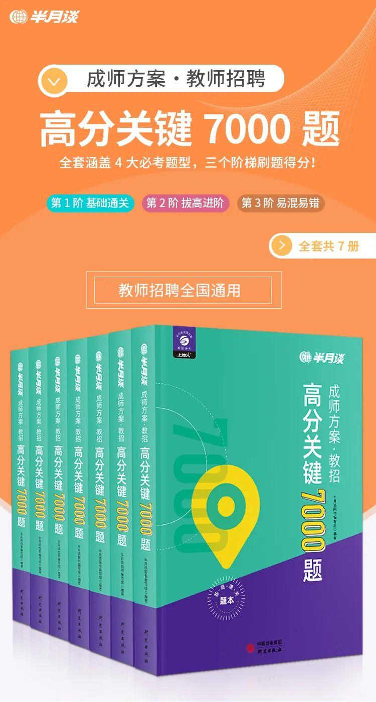 《成师方案·教招高分关键7000题》-51公考上岸网