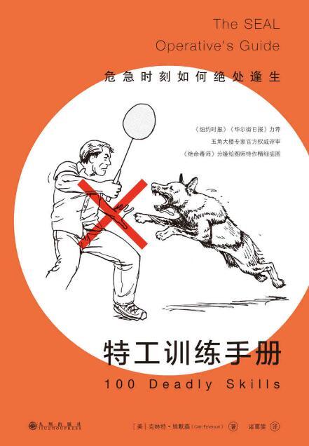 《特工训练手册:危急时刻如何绝处逢生》克林特·埃默森epub+mobi+azw3