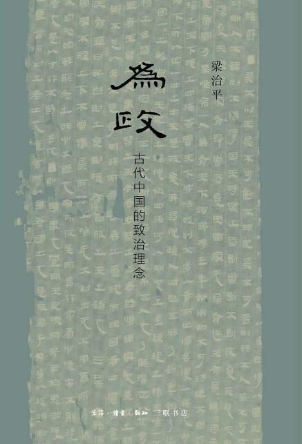《为政 : 古代中国的致治理念》梁治平 epub+mobi+azw3