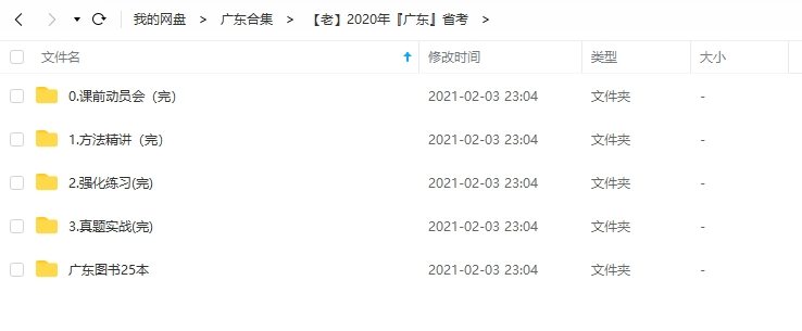 360软件小助手截图20210203233028