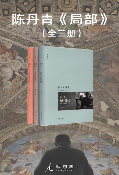 陈丹青《局部》(套装全3册)epub+mobi+azw3