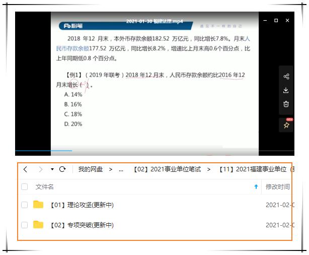 FB福建2021事业单位系统班(综合基础知识)-51公考上岸网