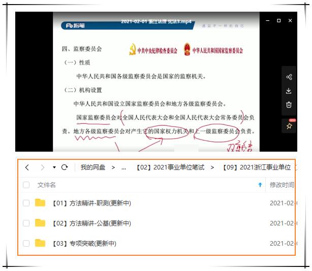 FB浙江2021事业单位系统班(综合素质测试)-51公考上岸网