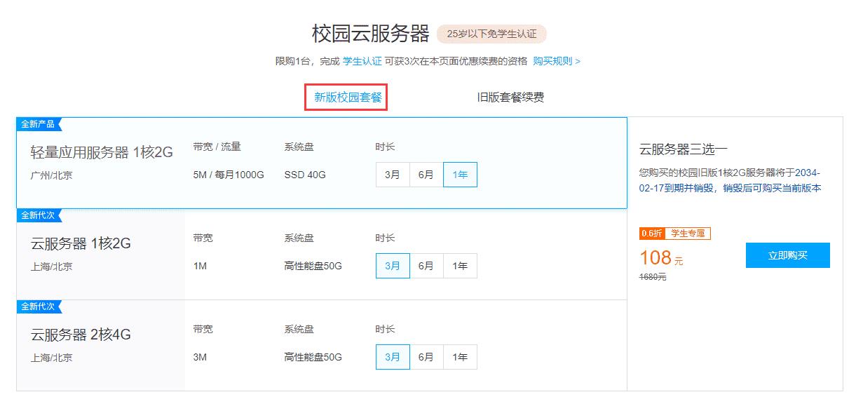 腾讯云432元撸4年2H4G6M云服务器