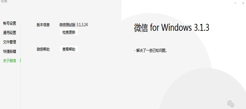 微信PC版 v3.1.3.24 多开&消息防撤回官方测试版+绿色版(带撤回提示)1.29更新正式