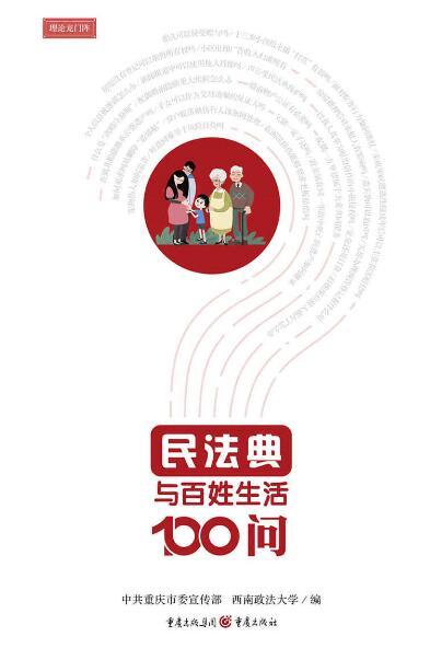 《民法典与百姓生活100问》 epub+mobi+azw3