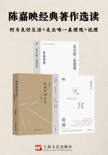 《陈嘉映经典著作选读(何为良好生活+走出唯一真理观+说理)》epub+mobi+azw3